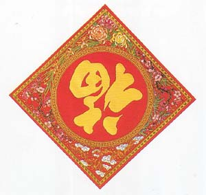 image taken from www.living-chinese-symbols.com